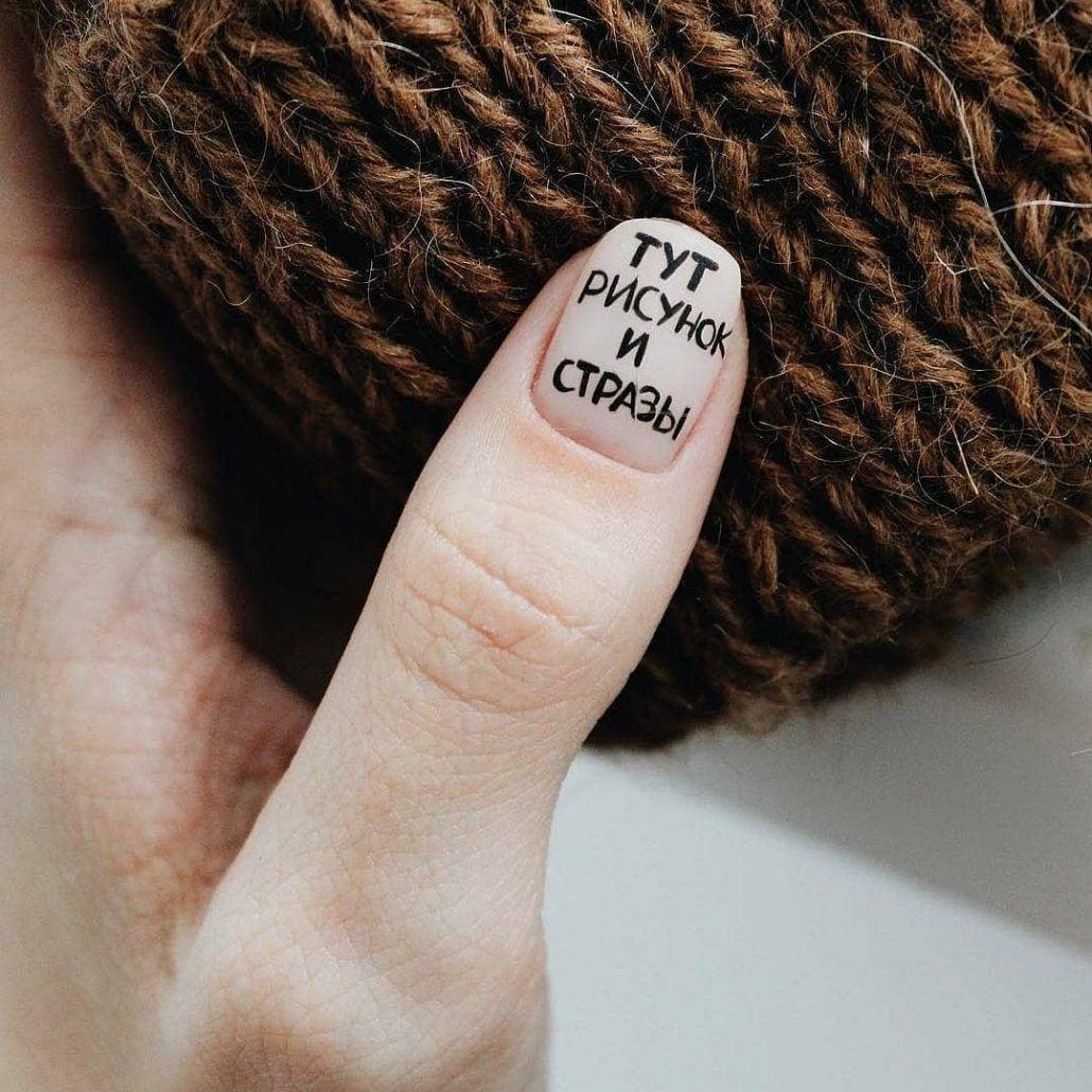 Необычный маникюр: смелый и модный дизайн ногтей 2021